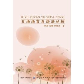 日语语言与语法分析