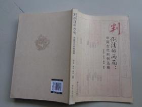 判例法的两面:  中国古代判例选编