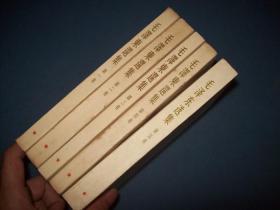 毛泽东选集-1~5卷-繁体竖排