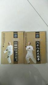 中华太极拳大全--八十八式太极拳+太极球龙形十三式 太极剑三十二式 太极推手 两册合售
