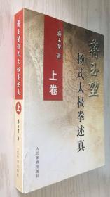 蒋玉堃杨式太极拳述真(上卷)