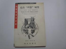 """走出""""理想""""城堡——中国""""单位""""现象研究"""