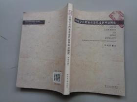 从 冕宁县 档案看清代民事诉讼制度