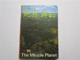 1983年硬装版《地球奥秘》将门文物出版社