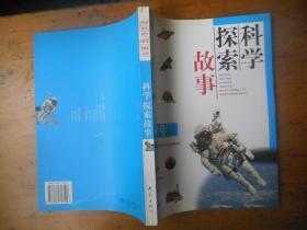 科学探索故事:中国少儿科普50年精品文库