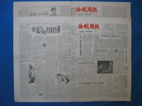 1986年法制周报 1986年9月23日30日报纸