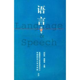 语言(第四卷)