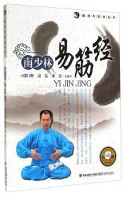 健身与技击丛书:南少林易筋经(彩图版)