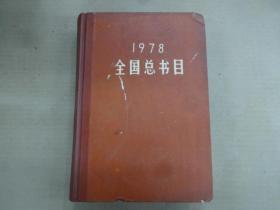 全国总书目 1978