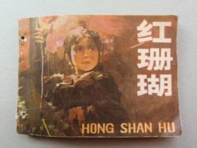 『满50元包邮』连环画小人书(红珊瑚)1983年版打孔书