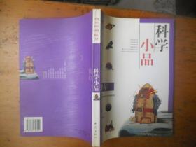 科学小品:中国少儿科普50年精品文库