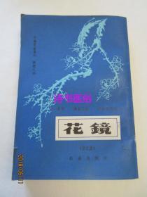 花镜(修订版)——中国农业丛刊 园艺之都