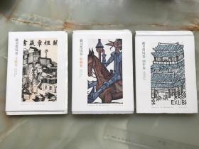 毛边未裁编号限量200本:《藏书票风景》 文献卷 创作卷 收藏卷 三册一套全 、编号签名本----卷首有藏书票!!