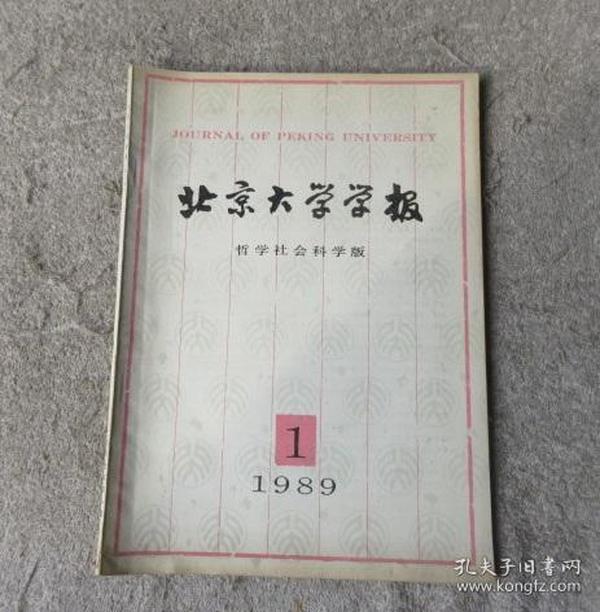 北京大学学报(哲学社会科学版)1989年第1期