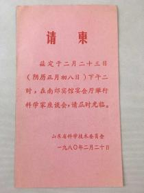 1980年山东省科学家座谈会请柬