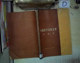 中国医学百科全书 针灸学 。、