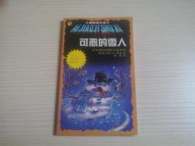 可恶的雪人(少年魔幻惊险小说系列)