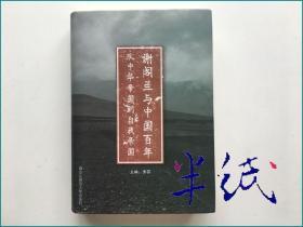 谢阁兰与中国百年 从中华帝国到自我帝国 2014年初版精装