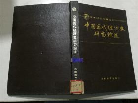 中国近代经济史研究综述