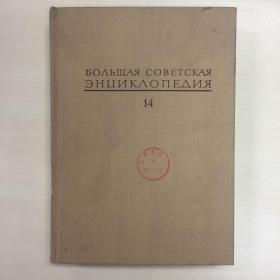 苏联百科全书14 内部交流