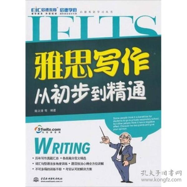 启德英语学习丛书:雅思写作从初步到精通