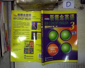 新概念英语 新版3:培养技能   /'