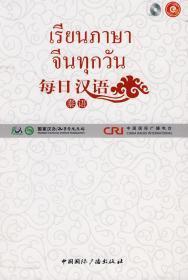 每日汉语:泰语(全6册)