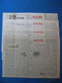 1986年法制周报 1986年11月4日11日18日25日报纸