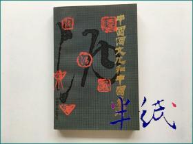 中国酒文化和中国名酒 1989年初版