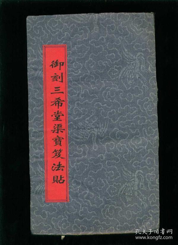 民国书法印本:御刻三希堂石渠宝笈法帖(第二十八册)