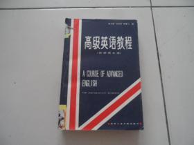 高级英语教程(供研究生用)
