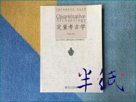定量考古学 大学文科基本用书.考古文博 2005年初版