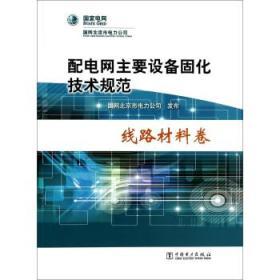 配电网主要设备固化技术规范 线路材料卷