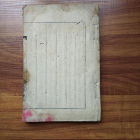 线装古籍  手钞本   皮纸手写 《商社规则》 ?   字体优美工整秀     明治4年  (1871年)  纸捻装订