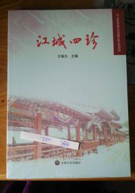 江城四珍【吉林省地方志资源开发立项项目】   D1