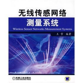 天线传感网络测量系统