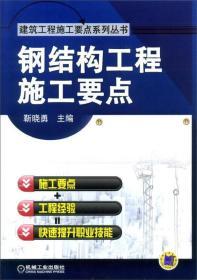 钢结构工程施工要点