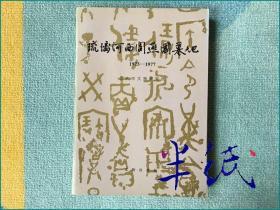琉璃河西周燕国墓地 1973-1977 1995年初版平装