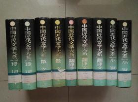 中国近代文学大系:1840~1919 精装护封 9册合售 一版一印