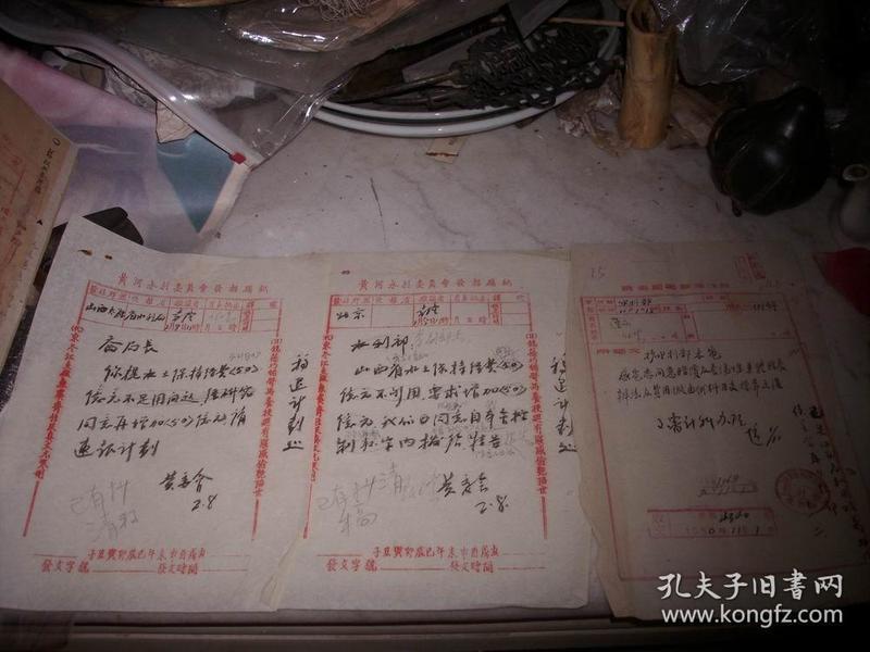 1950年-中国现代水利事业家【王化云】签字批示修改!至水利部等发报底稿3份