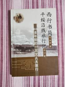 西行书简 平绥沿线旅行记