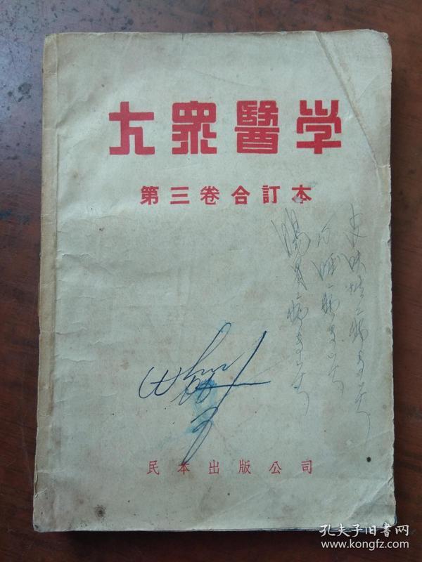 大众医学 第三卷合订本 全六期(1949年11月--1950年4月,肠胃病专号、心脏病专号、皮肤性病专号)
