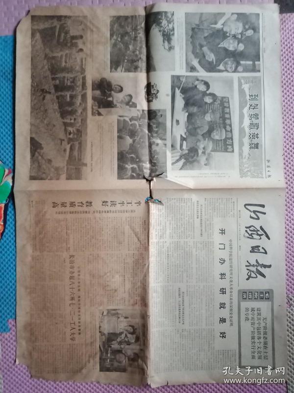 【山西日报】1976年1月30日