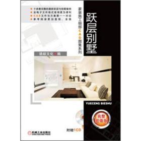 家装施工细部CAD图集系列:跃层别墅