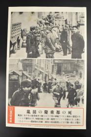 侵华史料《混乱中的重庆》东京日日新闻社 写真特报  黑白老照片一张 1939年6月23日 图为重庆的国军 混乱中的重庆市民 下侧有事件详细说明 印刷品 单面