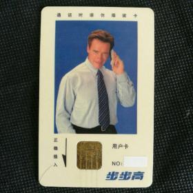 电话卡《步步高用户卡》      [柜12-2-1]
