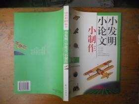 小发明 小论文 小制作:中国少儿科普50年精品文库