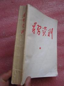 历史资料《学习资料》(1949——1967)32开571页厚本 、前面有毛像2幅和林题1页、完整品佳、目录内容看图