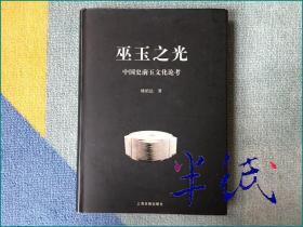 巫玉之光 中国史前玉文化论考 2005年初版精装