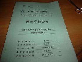 广州中医药大学博士学位论文-李乃奇---;岭南针灸学术源流探讨与近代学术流派整理研究